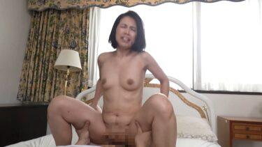 熟女・藤谷友梨子さんが「初撮り人妻ドキュメント 四十七歳」で騎乗位セックスをしているエロ画像