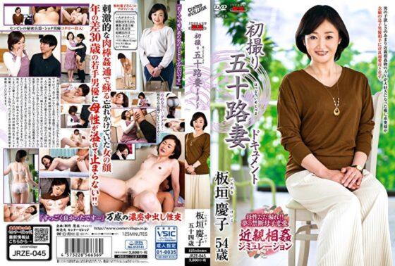 板垣慶子が出演した「初撮り五十路妻ドキュメント」のジャケット