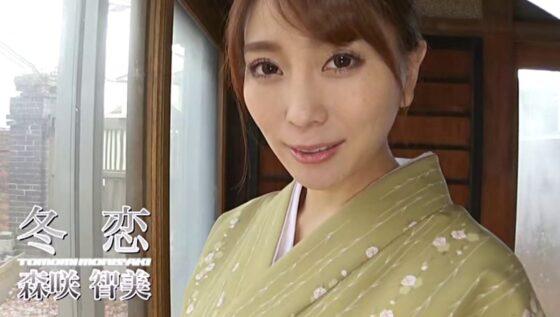 森咲智美が出演した「冬恋」の冒頭シーン
