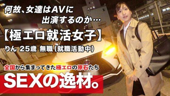 りんちゃんが出演した「【極エロ就活女子】25歳【輝きたいオンナ】」のジャケット