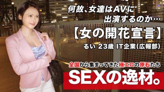 るいちゃんが出演した「【女の開花宣言】23歳【美人広報部】」のジャケット