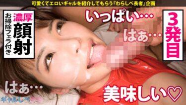 素人そらちゃんが【シリーズ初ギャル自宅】で顔射されているセリフ付きのエロ画像