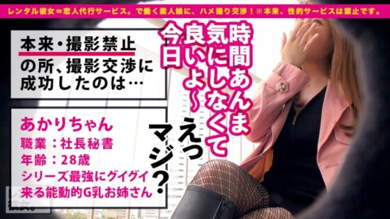 あかりちゃんが出演した「【神展開】G乳社長秘書を彼女としてレンタル!」の冒頭シーン