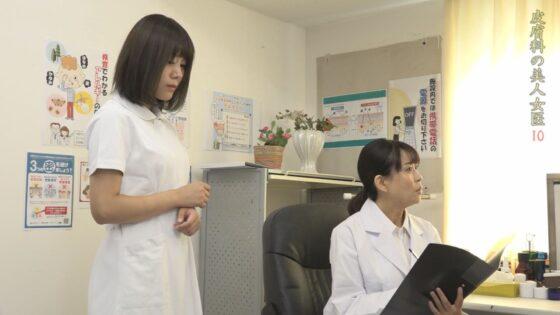 「美人の先生がいる皮膚科に行って腫れたチンコを診てもらう流れでヌイてもらいたい(10)」の冒頭シーン