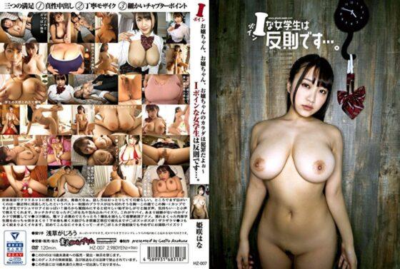 姫咲はなが出演した「お嬢ちゃん、お嬢ちゃん、お嬢ちゃんのカラダは犯罪だよぉ~Iボインな女学生は反則です・・・。」のジャケット