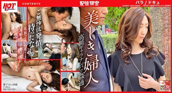 慶子さんが出演した「美しき婦人 高額ギャラナンパで姦通」のジャケット