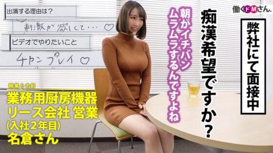 名倉さんが出演した「【F乳3射精中出し有り】朝から感度MAXという歩く性欲OLに密着!」の冒頭シーン