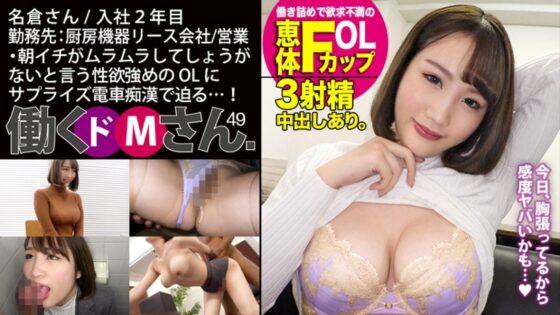 名倉さんが出演した「【F乳3射精中出し有り】朝から感度MAXという歩く性欲OLに密着!」のジャケット