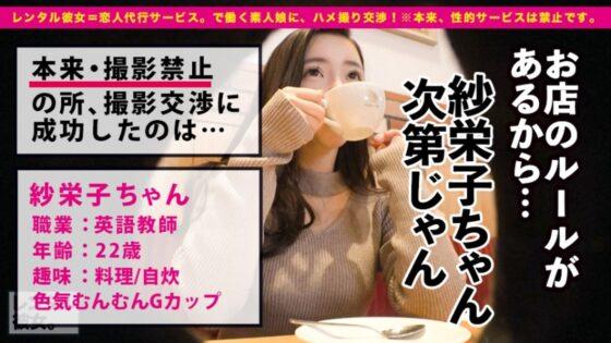 紗栄子ちゃんが出演した「【Gカップ女教師】色気が尋常じゃない英語の先生を彼女としてレンタル!【何回でもヤリたい女】」の冒頭シーン