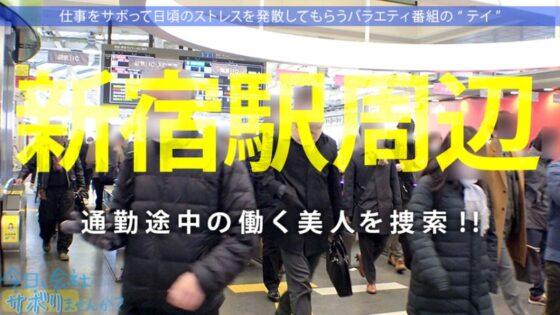 紗栄子ちゃんが出演した「Gカップのフェロモン出しまくり美人とサボり旅!今日、会社サボりませんか?31in新宿」の冒頭シーン