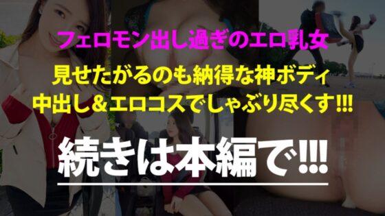 紗栄子ちゃんが出演した「Gカップのフェロモン出しまくり美人とサボり旅!今日、会社サボりませんか?31in新宿」のラストシーン