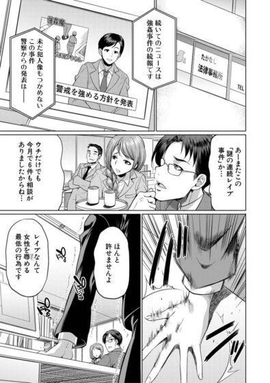 「弁護士→フタナリ→生配信」の無料立ち読みの冒頭シーン