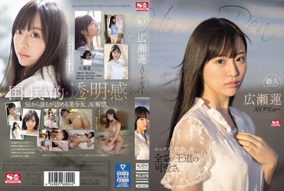 広瀬蓮が出演した「新人NO.1STYLE AVデビュー」のジャケット