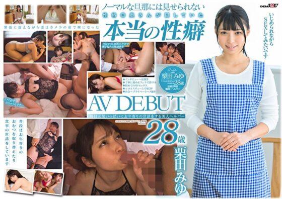 栗田みゆが出演した「毎日元気いっぱいにお年寄りの世話をする美人ヘルパー 28歳 AV DEBUT」のジャケット