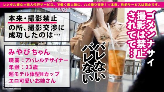 みやびちゃんが出演した「【究極の神スタイル】こんだけ細くてHカップってマジ!!??爆乳アパレルデザイナーを彼女としてレンタル!」の冒頭シーン