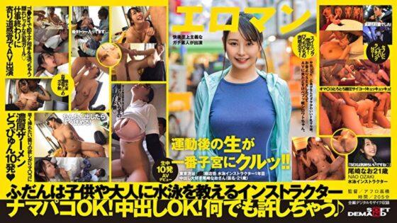中出し大好き尾崎なおさん(仮名・21歳)が出演した「中出しOK 広島が生んだダサかわいいF乳サセ娘。生中10発AVデビュー」のジャケット