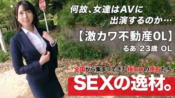 「【激カワ不動産OL】【がっつりスケベ美女】るあちゃん参上!」のジャケット