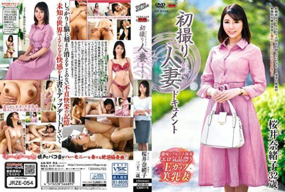 桜井奈緒子が出演した「初撮り人妻ドキュメント」のジャケット