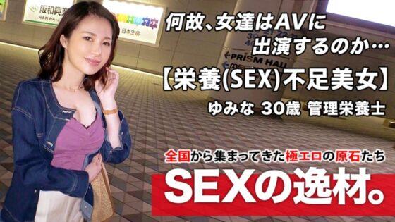 ゆみなさんが出演した「【栄養(SEX)不足】30歳【巨乳で色白ボディ】」のジャケット