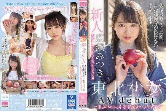 広瀬みつきが出演した「新人東北美少女AVdebut 実家はりんご農園、まだ津軽弁が抜けない上京一年生。 AV男優さん、わ(私)とエッチしてけろ」のジャケット