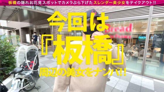 ももかが出演した「超かわいいカメラ女子を発見!!桜とナンパの穴場(意味深)の板橋JDをガチ軟派!!」の冒頭シーン