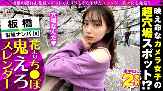 ももかが出演した「超かわいいカメラ女子を発見!!桜とナンパの穴場(意味深)の板橋JDをガチ軟派!!」のジャケット