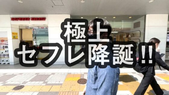 ひーが出演した「超特級キュンかわ長身美女が登場!!AV男優の電話帳/No.71」の冒頭シーン