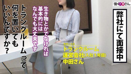 中田さんが出演した「【ウブなF乳新社会人へ4射精】童顔に身長167cmの好ギャップ。」の冒頭シーン
