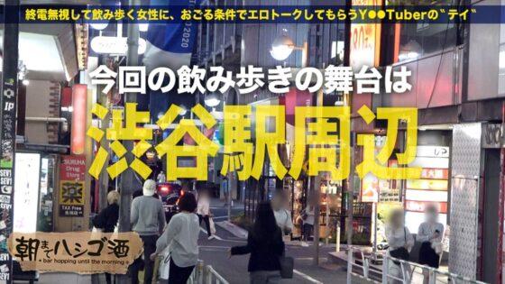 ナツメが出演した「【肉感柔肌Hカップ巨乳×むっちむちの美巨尻】朝までハシゴ酒 74 in渋谷駅周辺」の冒頭シーン