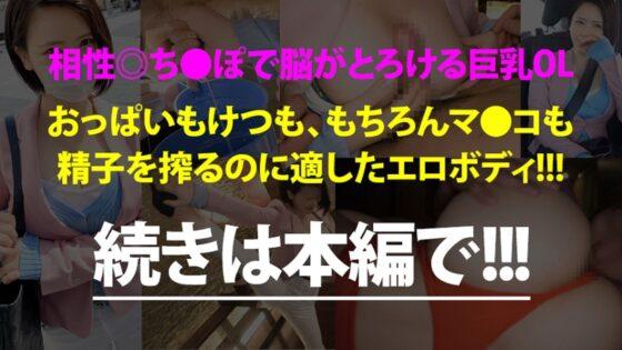るいちゃんが出演した「Fカップ美少女まだまだ発育中!!爽やかファッションの美少女OL 今日、会社サボりませんか?33in錦糸町」のラストシーン