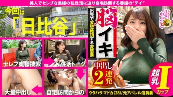 ウタハラマドカが出演した「Iカップセルフ脳イキ妄想癖トランス妻!!【ノーハンドで外出先でも何処でもオナニー(カフェでも)】」のジャケット