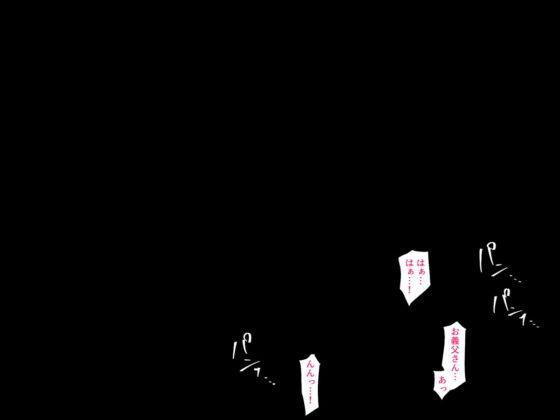 「義父に犯●れ 欲に流され【崩壊編】」の無料体験版の冒頭シーン