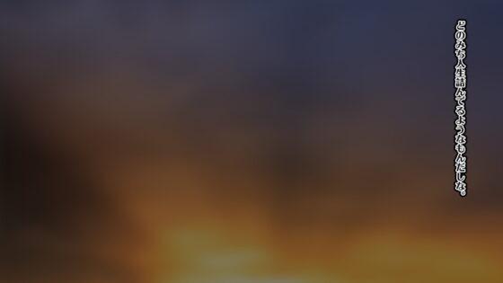 「はじめてのデリヘル ~サオ管理の夏~」の無料体験版のラストシーン