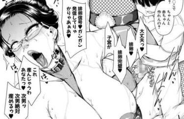 山田シグ魔の爆乳熟女エロ漫画「マゾメサイズ-雌豚便器はじめました-」で主人公が母親と側位セックスしているシーン