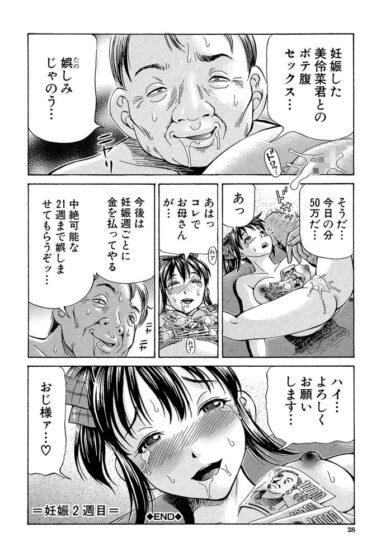 「ぽっこりメイキング」の無料立ち読みのラストシーン