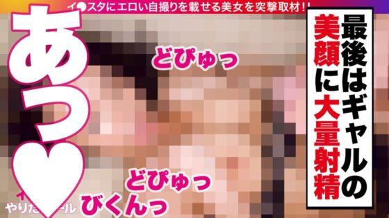 マリアが出演した「【G乳どすけべキャット】Gカップ女子大生をSNSナンパ!!【イ●スタやりたガール。】」のラストシーン