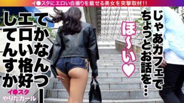 【G乳どすけべキャット】の素人マリアちゃんがショートパンツで美尻を披露しているセリフ付きのエロ画像