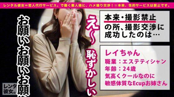 レイちゃんが出演した「【綺麗なE乳お姉さん】気品に溢れるエステティシャンを彼女としてレンタル!」の冒頭シーン