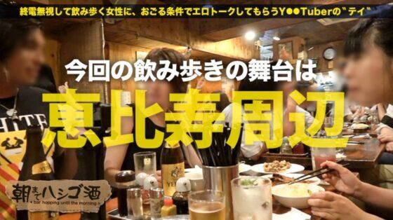 「朝までハシゴ酒 03 in 恵比寿駅周辺」 ユリカちゃん21歳の冒頭シーン