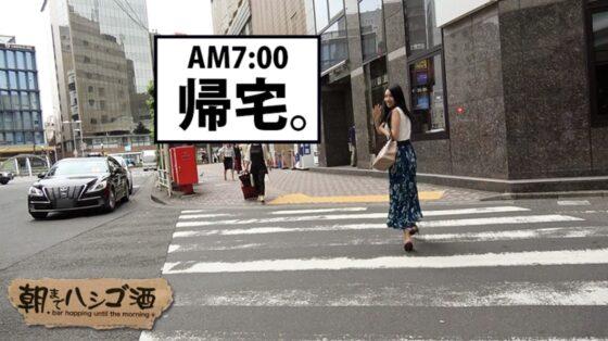 「朝までハシゴ酒 03 in 恵比寿駅周辺」 ユリカちゃん21歳のラストシーン