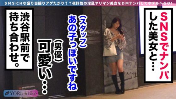 「【美人巨乳】MAYAちゃん【YORU★like.3】」の冒頭シーン