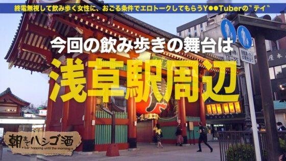 あやめが出演した「週8回ヤリまくるアパレル店員!!朝までハシゴ酒75 in浅草駅周辺」の冒頭シーン