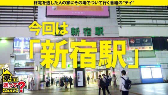 恭子さんが出演した「家まで送ってイイですか? case.177 8等身!雑誌から飛び出たようなモデル体型!」の冒頭シーン