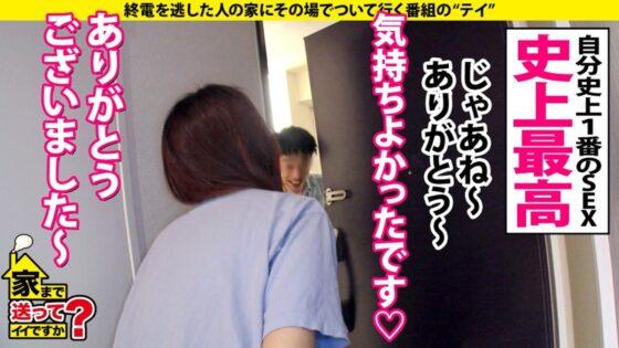 恭子さんが出演した「家まで送ってイイですか? case.177 8等身!雑誌から飛び出たようなモデル体型!」のラストシーン