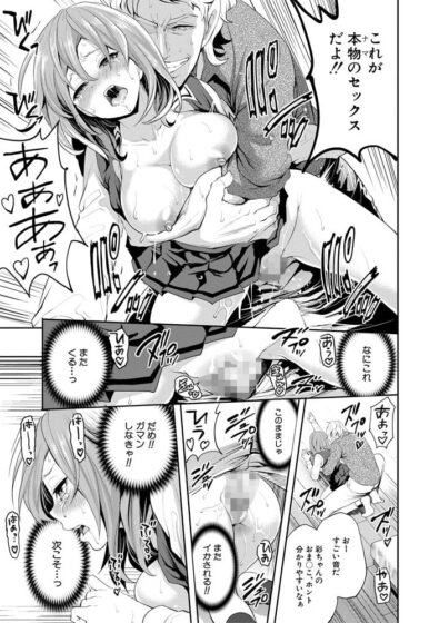 宮原歩の巨乳エロ漫画「彼女が寝取られ堕ちるまで」で彩が広武と後背位セックスしているシーン
