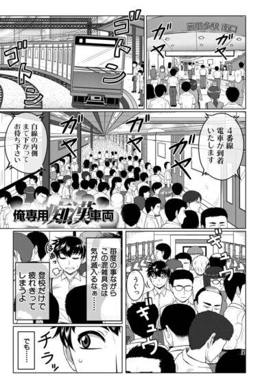「オレ限定痴●電車」の無料立ち読みの冒頭シーン