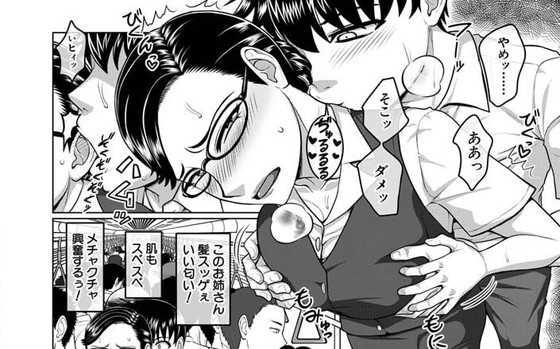 武者小路静香の巨乳ハーレムエロ漫画「オレ限定痴●電車」で主人公が薪岡の胸を揉みながら手マンしているシーン