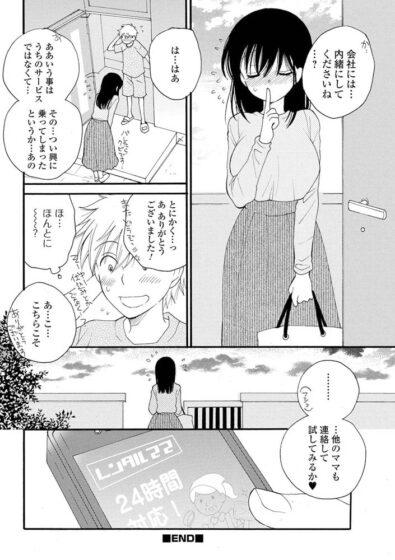 「レンタルママ」の無料立ち読みのラストシーン
