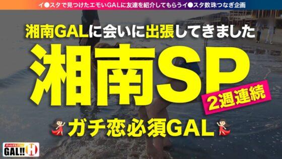 Tちゃんが出演した「【湘南GALスペシャル】【湘南数珠つなぎ~1日目】ギャルすたグラム♯021」の冒頭シーン