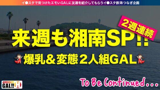 Tちゃんが出演した「【湘南GALスペシャル】【湘南数珠つなぎ~1日目】ギャルすたグラム♯021」のラストシーン